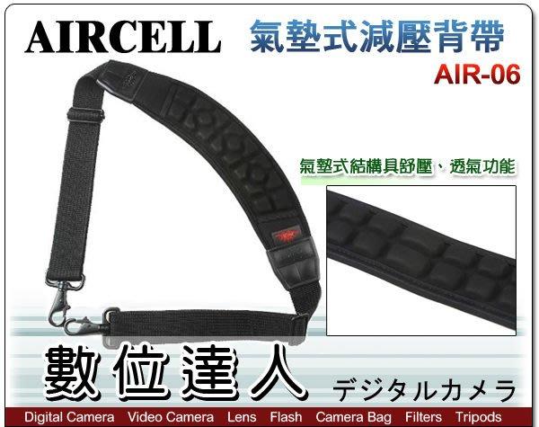 【數位達人】韓國 AIRCELL 氣墊式減壓背帶 AIR-06 圓弧 掛勾設計 可掛相機包 黑色