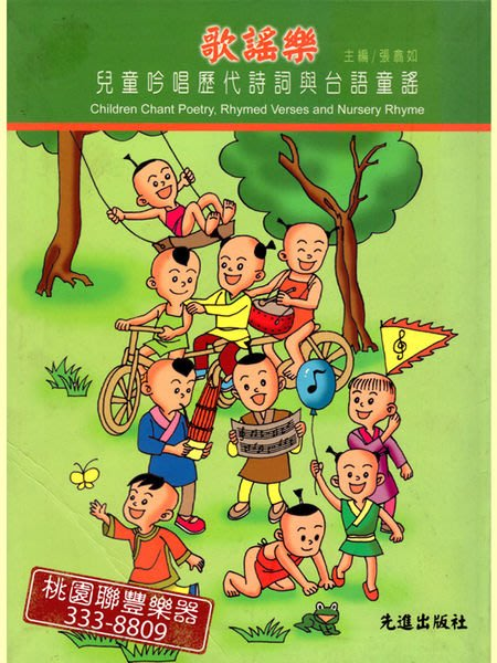 《∮聯豐樂器∮》 兒童吟唱歷代詩詞與台語童謠 樂譜 琴譜 書籍 全新品 $200《桃園現貨》