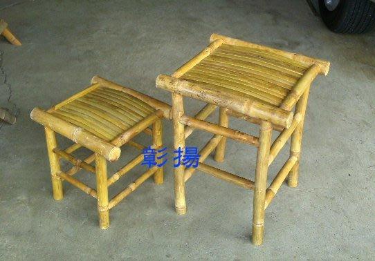 彰揚【竹椅H30cm】古早味竹椅.復古竹椅.小竹椅.兩種尺寸