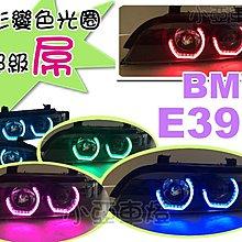 小亞車燈改裝*全新APP遙控變色光圈 BMW 寶馬 E39 3D光圈 U型光圈 黑框魚眼 大燈