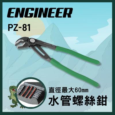 [百威電子]私訊有優惠  ENGINEER EPZ-81 高碳鋼 水管螺絲鉗 水管鉗 水道鉗 鯉魚鉗 暴龍鉗 PZ-81
