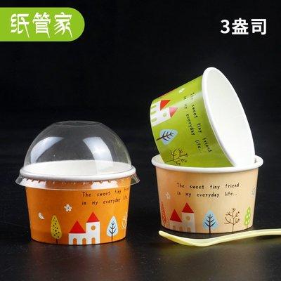 預售款-一次性冰激凌紙杯加厚冰淇淋紙杯酸奶雪糕紙碗打包外賣碗#烘焙包裝#一次性餐盒#打包餐盒