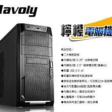 Mavoly 松聖 檸檬 二大二小 USB2.0 黑化機殼-黑