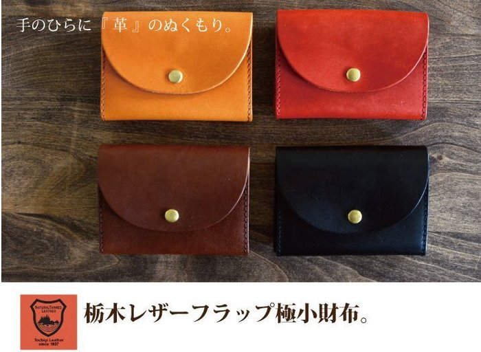 competitive price b8238 ba330 【真命天女】日本栃木 本革 小皮夾 財布 日本製0711373