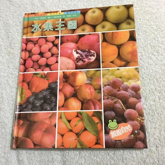 二手童書 親親文化出版 親親自然系列 水果王國 2本一組 台北市可面交