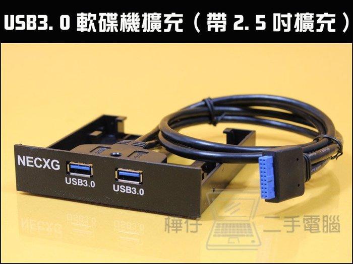【樺仔3C】USB3.0 軟碟機擴充卡 內建2.5吋擴充槽 /可接主機板19針/20pin USB3.0 前置擴充