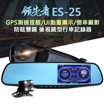 領先者ES-25 汽車後視鏡型行車記錄器 GPS測速提醒+防眩光前後雙鏡【FLYone泓愷】