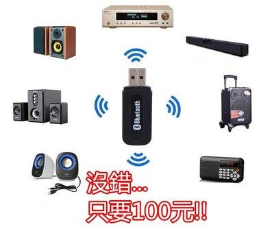 【真正限量】只要89元→【A0060】USB藍牙接收器-藍牙傳輸器-藍牙接收器-無線喇叭接收 藍芽接收器