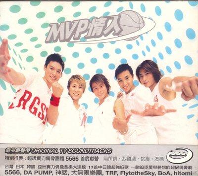 5566 MVP情人 電視原聲帶CD+側標