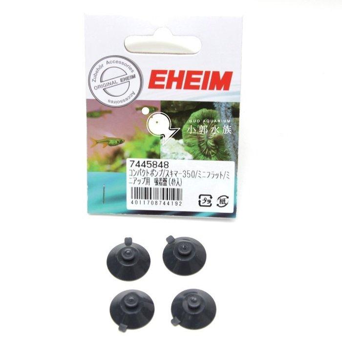小郭水族~ 德國EHEIM~油膜處理器、低水位過濾器 替換吸盤 4入~skim350