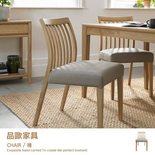 餐椅 椅子 書桌椅 單椅 卑爾根 BERGEN 英國BENTLEY DESIGN 【IW1130-22-02】品歐家具