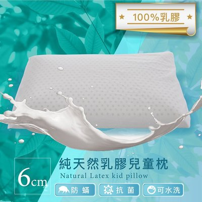 【現貨】天然乳膠兒童枕 高度6cm 愛睡低的成人也適用 乳膠枕 枕頭 泰國 抗菌防蹣 透氣枕 彈力枕