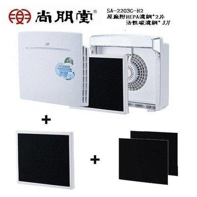 《586家電館》SPT尚朋堂空氣清淨機【SA-2203C-H2】 約10坪,附HEPA濾網*2片.活性碳濾網3片,台灣製