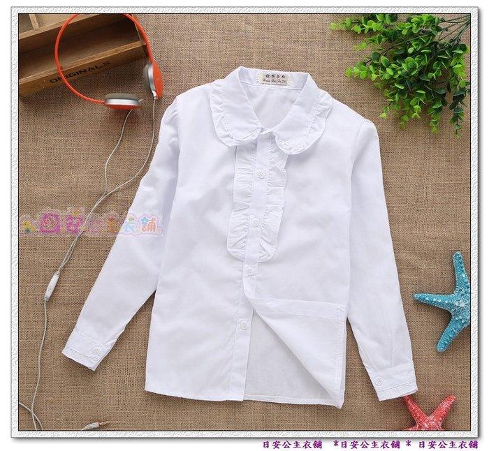 日安公主衣舖CL933*女童經典百搭荷葉邊滌棉長袖白色襯衫 (110-170)