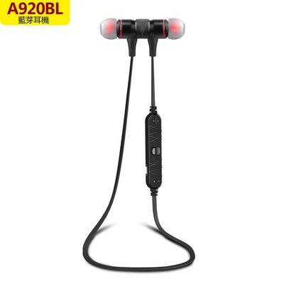 平行輸入# A920BL 運動藍芽耳機 /磁吸設計/重低音耳機/智能降躁/免持通話【RA028】
