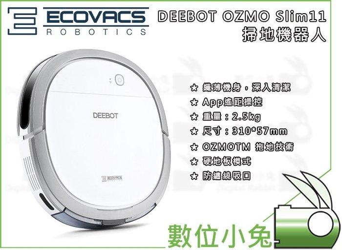 數位小兔【ECOVACS DEEBOT OZMO Slim11 掃地機器人】智慧清潔 地面清潔 掃地 全自動 APP遙控