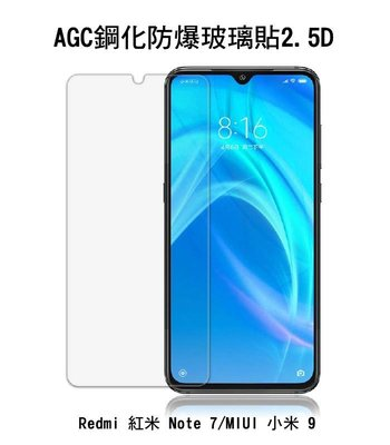 *phone寶*AGC Redmi 紅米 Note 7/MIUI 小米 9 鋼化防爆玻璃貼 弧邊導角 2.5D