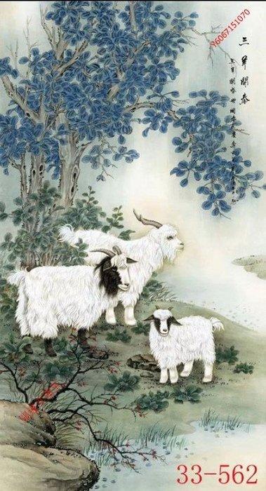 【幸運星】開運 風水畫 三隻羊 三陽開泰 辦公室 居家裝飾 0523 國畫 180*96cm 畫芯 B97
