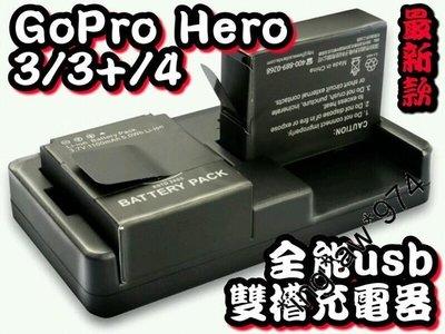 [ 新品特價 ] 全新 GoPro HERO 3 / 3+ / 4 新款 全能 USB 雙槽位 充電器 mini / microUSB 電池 包郵