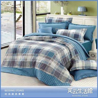 床包兩用被四件組《京都和風》美國棉標準雙人床包兩用被四件組【芃云生活館】