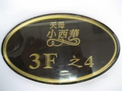 門牌  雕刻牌   壓克力牌   藝術螺絲  電腦割字   壓克力 彩圖輸出  銅扣