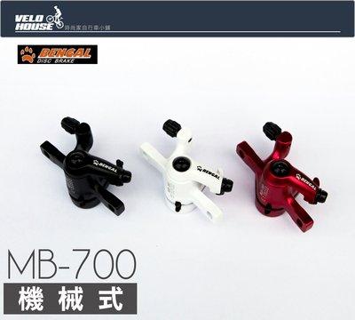 【飛輪單車】BENGAL MB-700機械式碟煞組(三色選擇)[8908*]