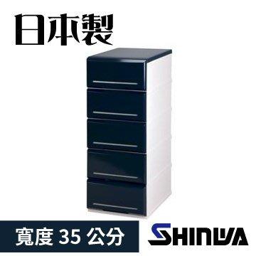【TRENY直營】(35公分5層 藍) 日本製造 伸和五層抽屜收納櫃 衣櫃 衣櫥 櫥櫃 抽屜櫃 五斗櫃 4360