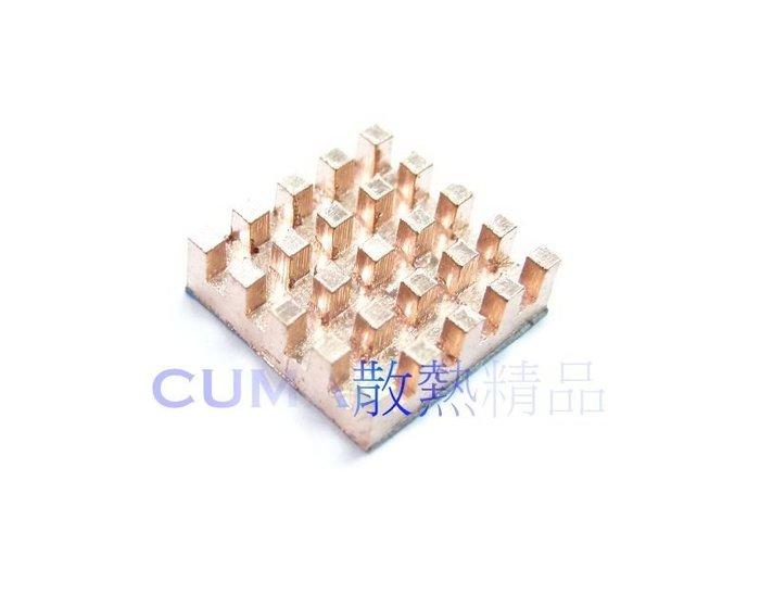 光華CUMA散熱精品*改裝聖品 銅製散熱片 14x14x4mm MOS / RAM 等.... 散熱銅塊 1顆裝~現貨