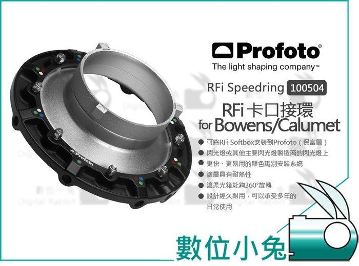 數位小兔【Profoto for Bowens Calumet RFi 接環】100504 卡口接環 保榮 無影罩 公司