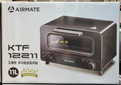 【小如的店】COSTCO好市多代購~AIRMATE 艾美特 多功能旋風烤箱/11公升蒸氣旋風烤箱KTF-12211
