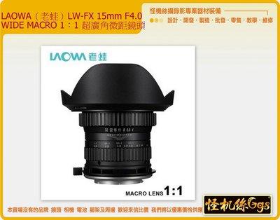 怪機絲 LAOWA-LW-FX 15mmF4.0 WIDE MACRO 1:1 超廣角微距鏡頭