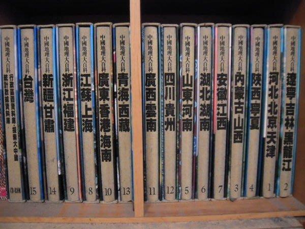 ※布箱子※【中國地理大百科】光復書局/出版~附3CD