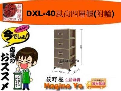 荻野屋 「運費0」免運 DXL-40風尚四層櫃(附輪) 收納櫃 置物櫃 抽屜整理箱 DXL40 直購價