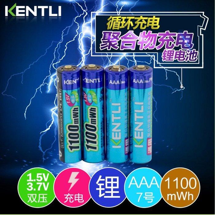 5Cgo【權宇】三年壽命KENTLI金特力7號(台4號)AAA 真正1.5V充電鋰電池四顆 另 5號(台3號)AA 含稅