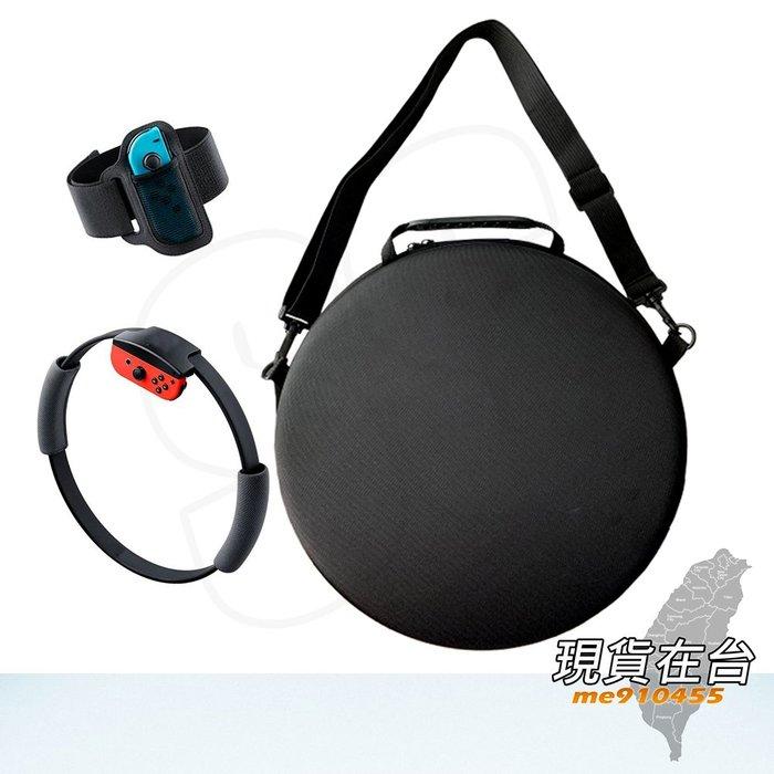Switch 健身環 Ring-Con 收納包 防摔 抗壓 側背包 手提包 主機 外出 Ring Con