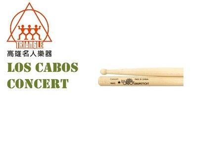 【名人樂器】Los Cabos 加拿大鼓棒 楓木系列 Concert Maple LCDM-CONCERTM