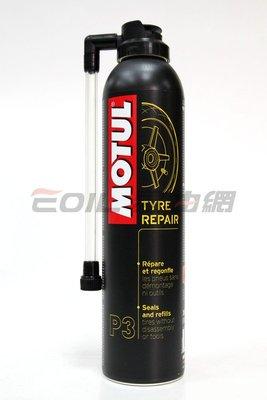【易油網】摩特MOTUL P3 TYRE REPAIR 輪胎充氣瓶 免工具