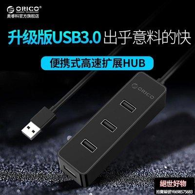 9折免運  Orico/奧睿科USB3...