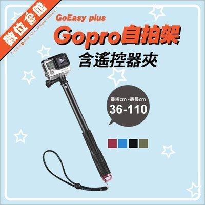 金屬自拍棒握加強止滑 GoEasy Plus GoPro HERO5 6 7 自拍桿 小蟻 SJcam 山狗 運動攝影機