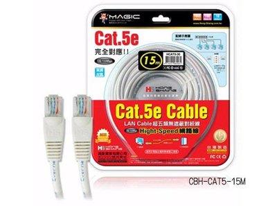 【Magic】Cat.5e Hight-Speed 網路線 RJ-45 15米 純銅材質 CBH-CAT5-15M