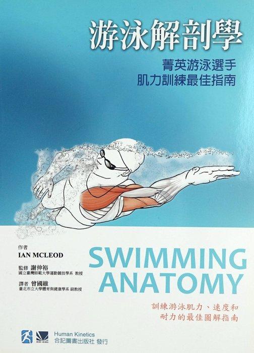 近全新只翻過幾頁暢銷書【游泳解剖學】,免運費!