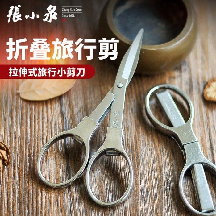 106生活購物網 正品張小泉旅行剪刀 旅遊剪刀 折疊剪刀