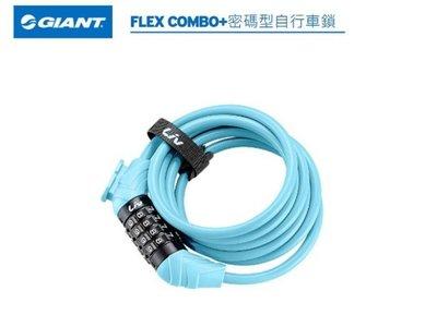 全新 捷安特 GIANT LIV Flex Combo+ 密碼型鋼索鎖 自行車鎖 水藍色 淺綠色