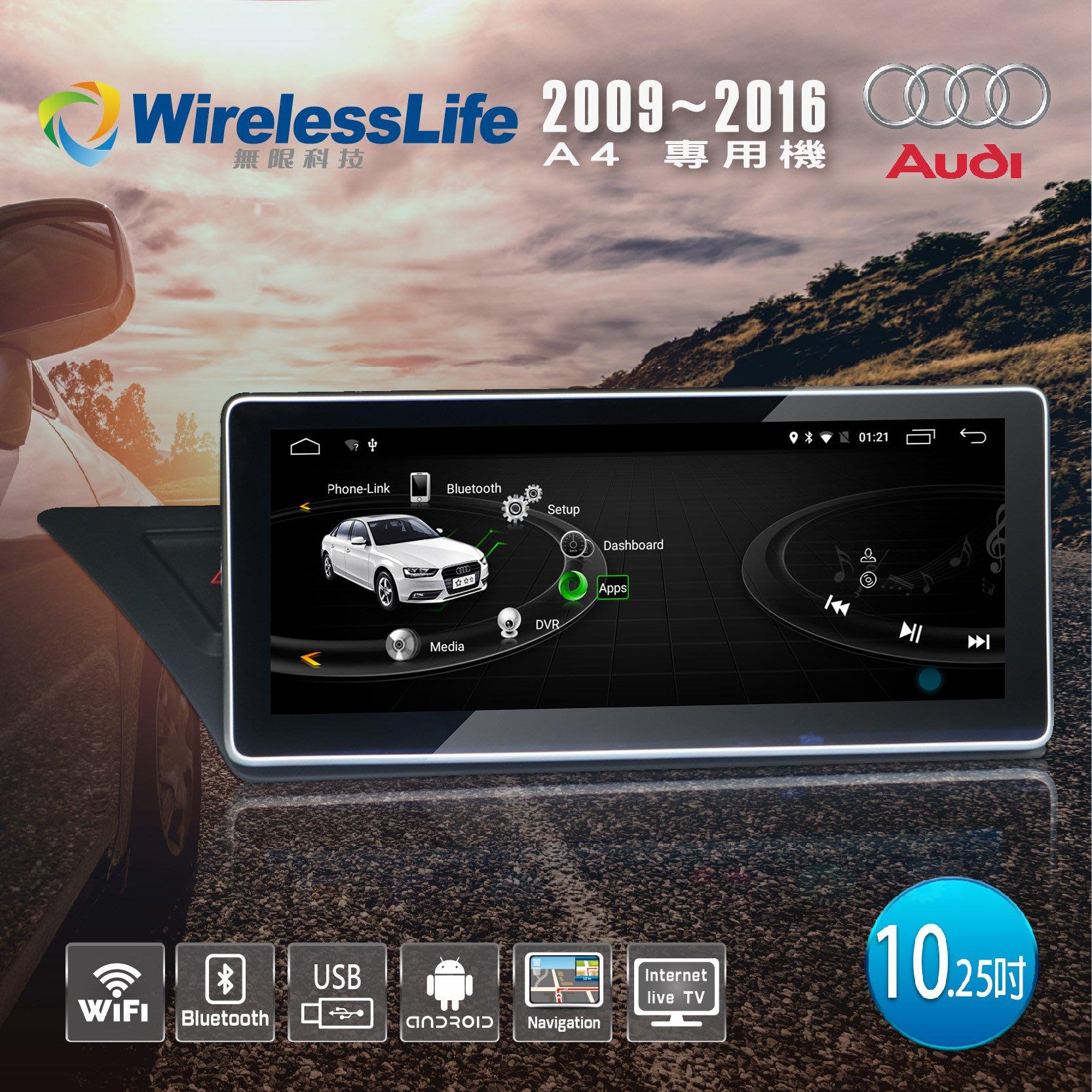 【AUDI奧迪】09~16 A4專用機 10.25吋 頂級原車屏升級 六核心 安卓10系統 無限科技