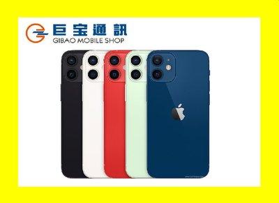 巨宝通訊-五甲店&蘋果Apple iPhone 12 mini手機空機I12MINI 運行 iOS 14 作業系統巨寶