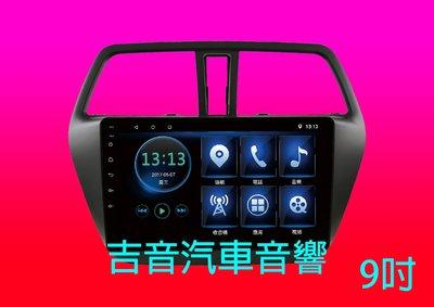 ◎吉音汽車音響◎JHY鈴木CROSSOVER 9吋安卓專用機內建衛星導航USB/WIFI上網/藍芽/互聯/PLAY商店