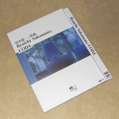 【樂視】 坂本龍一: 終曲 Ryuichi Sakamoto: CODA (2017) 坂本龍一 DVD 精美盒裝