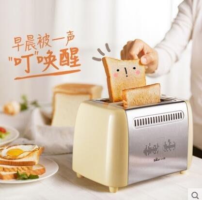 烤面包機迷妳家用早餐2片吐司機土司多士爐LX 220v