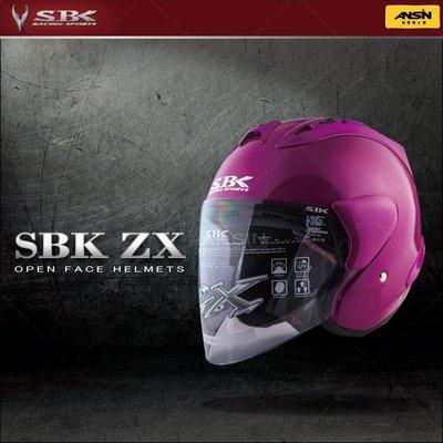 [安信騎士] SBK ZX 素色 桃紅 半罩 安全帽 四分之三 3/4