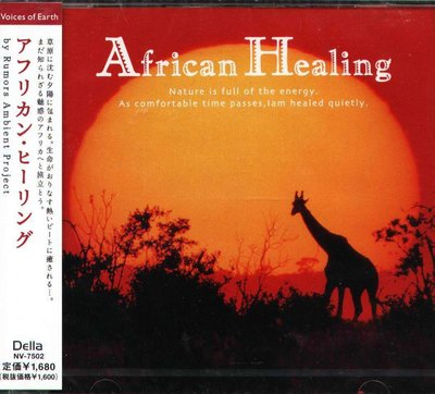 K - Rumors Ambient Project - African Healing - 日版 - NEW